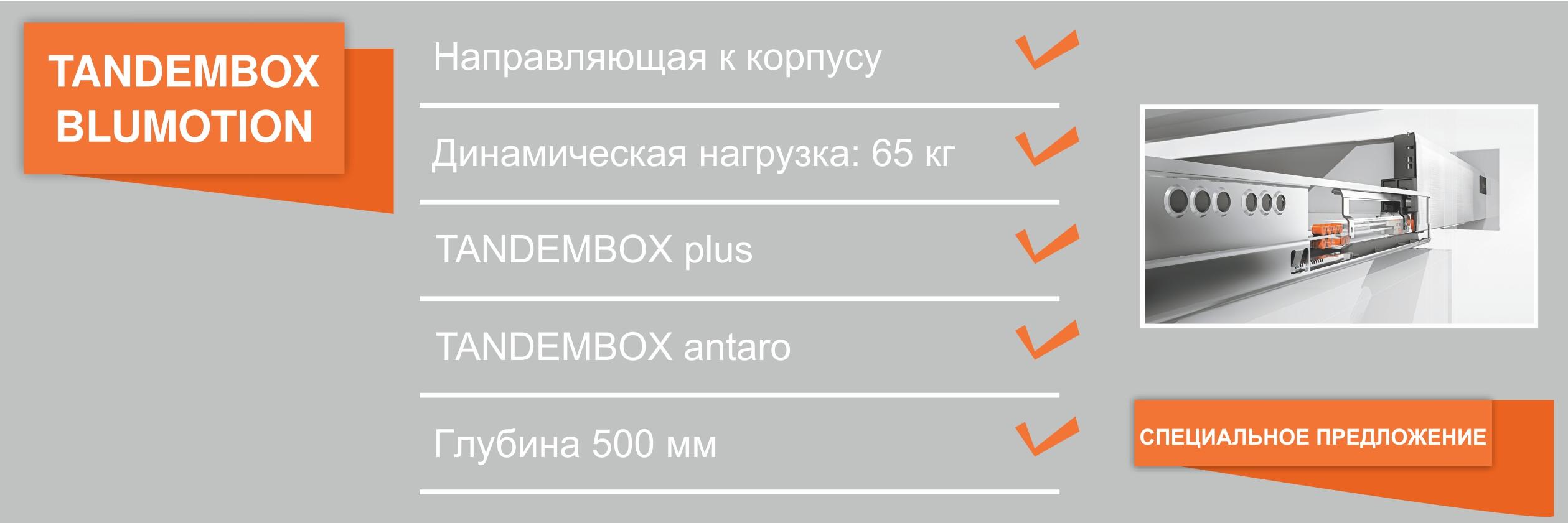 napravljajushhie-tandembox-furnix